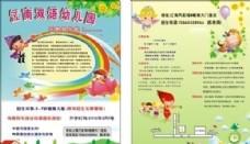 江南双语幼儿园