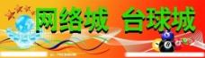 網絡城臺球城圖片