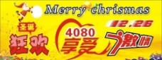 4080圣诞狂欢享受激情图片