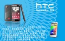 HTC海报图片