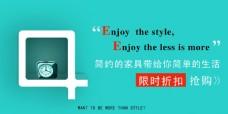 家具促销创意广告