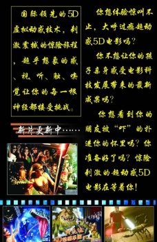 5D电影图片