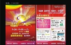 店庆 周年庆宣传单DM单图片