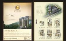 房地产海报宣传单图片