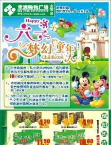 华洲商场儿童节快讯图片