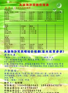 印刷价格表图片