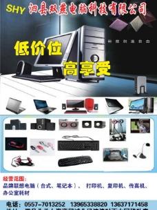 双燕电脑科技彩页图片