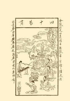 博古叶子 金张许史图片