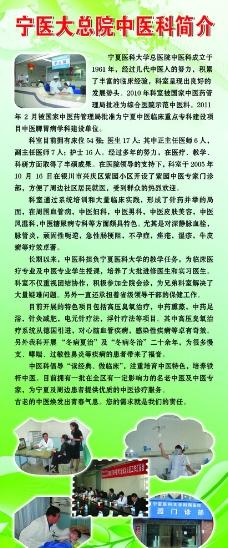 中医简介图片