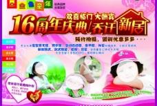 儿童摄影广告图片