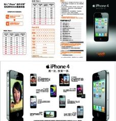 iphone折页图片