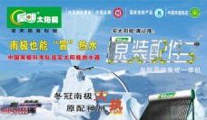 皇明太阳能原装配件海报