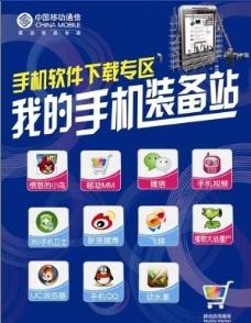 手机软件下载图片