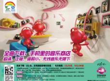 中国移动全曲下载海报图片