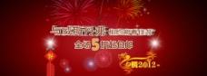 春节5折包邮广告图片