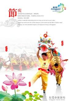 传统文化节庆图片