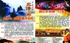 三清山横店旅游宣传单