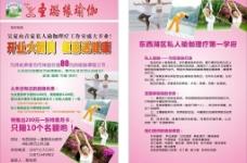 元泉瑜伽开业宣传单设计图片