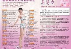 美姿力胶原蛋白三位一体海报设计图片