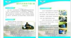 部队通用汽车宣传单图片