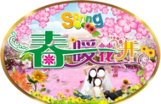 春暖花开 吊牌图片