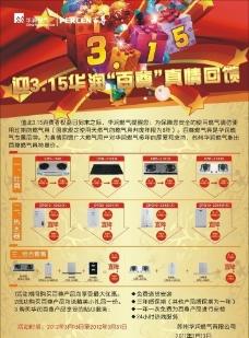 华润活动海报图片