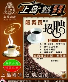 上岛咖啡图片