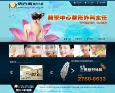 美容网页模板 医院网页模板图片