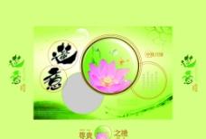 中秋月饼 莲意图片