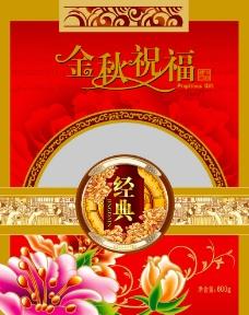 金秋祝福经典月饼盒图片