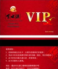 火鍋VIP圖片