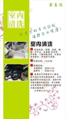 汽车美容广告图片