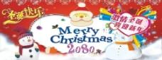 2080激情圣诞喜迎新年图片