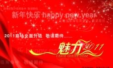 新年吊旗设计图片