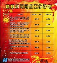 喜庆海报 庆祝海报 光荣展板图片