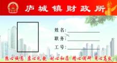 财政台牌图片