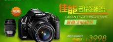 数码相机广告模板图片