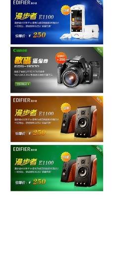 电子产品分划(广告)模板图片