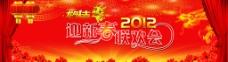 2012迎新春联欢会图片