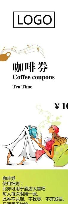 咖啡券图片