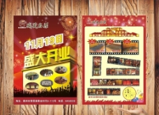 茶店开业宣传单图片