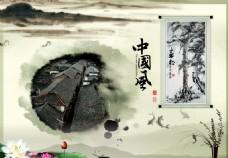 中國風水墨