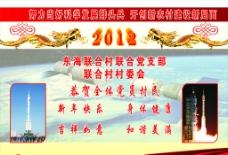 新农村新年版面图片