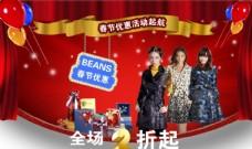 2012淘宝商城春节优惠活动网页服装广告