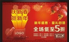 庆新春贺新年海报