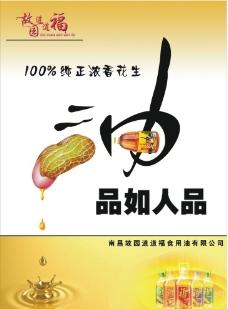 故园道道福食用油宣传单图片