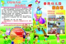 春雨幼儿园招生简章图片