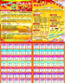 国庆节宣传单图片