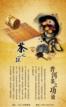 茶之道图片