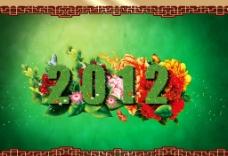 2012新年图片